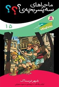 ماجراهای سه پسر بچه؛ شهر ترسناک (جلد پانزدهم)