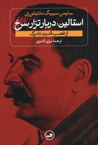 استالین؛ دربار تزار سرخ