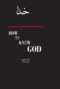 چگونه خدا را بشناسیم