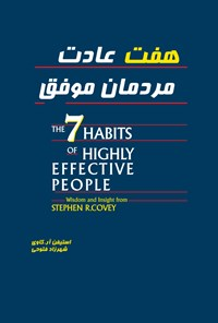 هفت عادت مردمان موفق