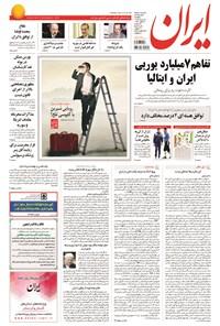 ایران - ۱۳۹۴ پنج شنبه ۱۵ مرداد