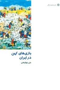بازی های کهن در ایران