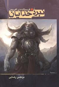 نبرد خدایان (جلد اول؛ فرستاده اهریمن)