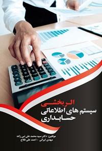 اثربخشی سیستمهای اطلاعاتی حسابداری