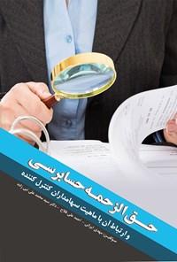 حقالزحمه حسابرسی و ارتباط آن با ماهیت سهامداران کنترلکننده