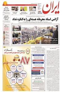 ایران - ۱۳۹۴ شنبه ۱۷ مرداد