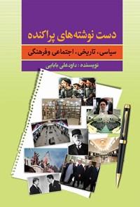 دستنوشتههای پراکنده سیاسی،تاریخی، اجتماعی و فرهنگی
