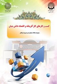 کسب و کارهای کارآفرینانه و اقتصاد دانش بنیان؛ مجموعه مقالات همایش ملی مدیریت بازرگانی