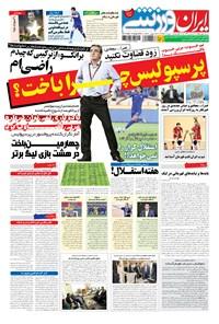 ایران ورزشی - ۱۳۹۴ يکشنبه ۱۸ مرداد