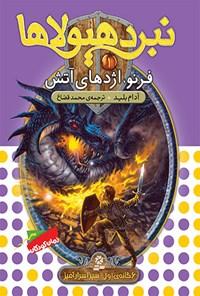 فرنو، اژدهای آتش (نبرد هیولاها، شش گانه اول: سپر اسرار آمیز؛ جلد اول)