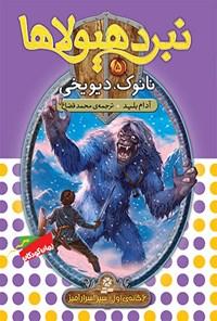 نانوک، دیو یخی (نبرد هیولاها، شش گانه اول: سپر اسرار آمیز- جلد پنجم)