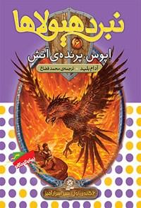اپوس، پرندهی آتش (نبرد هیولاها،شش گانه اول: سپر اسرار آمیز-جلد ششم)
