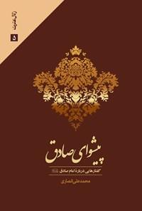 پیشوای صادق؛ گفتارهای دربارهی امام صادق (ع)