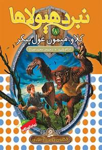 کلاو،میمون غول پیکر (نبرد هیولاها، شش گانه دوم، زره طلایی-جلد هشتم)