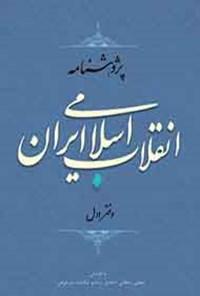 پژوهشنامه انقلاب اسلامی ایران؛ جلد ۱
