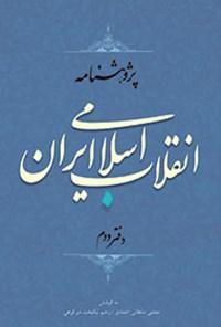 پژوهشنامه انقلاب اسلامی ایران؛ جلد ۲