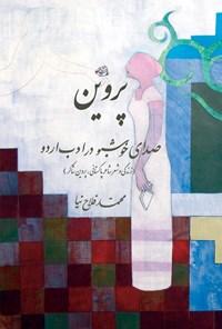 پروین؛ صدای خوشبو در ادب اردو