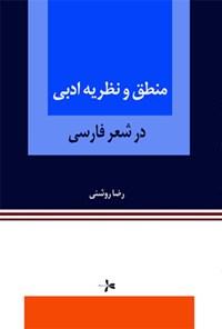 منطق و نظریه ادبی در شعر فارسی