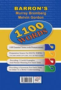 ۱۱۰۰ واژه که باید بدانید