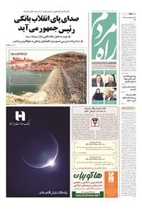 راه مردم - ۱۳۹۴ چهارشنبه ۲۱ مرداد