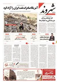 شهروند - ۱۳۹۴ چهارشنبه ۲۱ مرداد