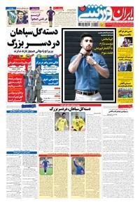 ایران ورزشی - ۱۳۹۴ پنج شنبه ۲۲ مرداد