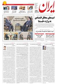 ایران - ۱۳۹۴ پنج شنبه ۲۲ مرداد
