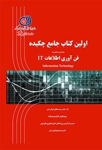 مقدمهای بر آشنایی با فنآوری اطلاعاتIT