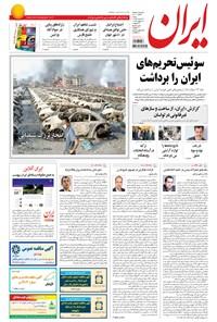ایران - ۱۳۹۴ شنبه ۲۴ مرداد