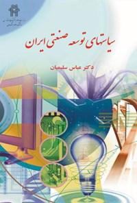 تدوین سیاستهای توسعه صنعتی جمهوری اسلامی ایران