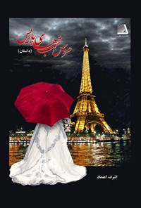 عروس شبهای پاریس