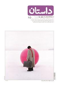 همشهری داستان ـ شماره ۸۵ ـ بهمن ۹۶