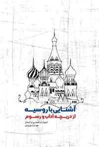 آشنایی با روسیه از دریچهی آداب و رسوم
