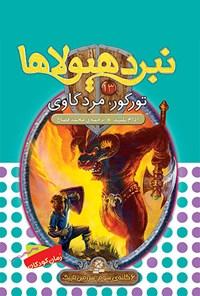 تورگور، مرد گاوی (نبرد هیولاها ششگانهی سوم، سرزمین تاریک: جلد سیزدهم)