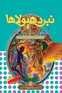 اسکور، اسب بالدار (نبرد هیولاها، ششگانهی سوم، سرزمین تاریک: جلد چهاردهم)