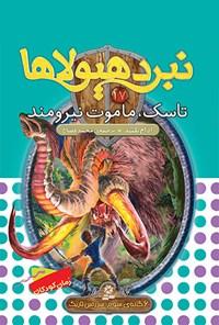 تاسک، ماموت نیرومند (نبرد هیولاها، ششگانهی سوم، سرزمین تاریک: جلد هفدهم)