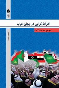 مجموعه مقالات افراطگرایی در جهان عرب