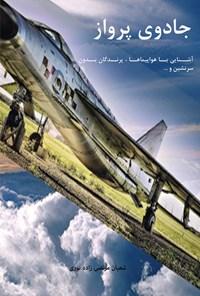 جادوی پرواز؛ آشنایی با هواپیماها، پرندگان بدون سرنشین و...