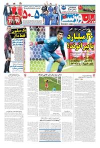 ایران ورزشی - ۱۳۹۷ يکشنبه ۲۴ تير