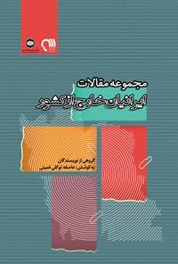 مجموعه مقالات ایرانیان خارج از کشور
