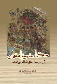 حکما مدرسه اصفهان و دراسته خلق العالم من العدم