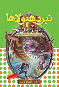 بلیز، اژدهای یخ (نبرد هیولاها ششگانهی چهارم، طلسم آوانتیا: جلد بیست و سوم)