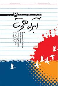 آبراه هجرت (خاطرات رزمندگان اندیمشک)
