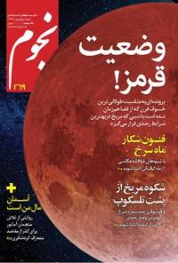 مجله نجوم ـ شماره ۲۶۹ ـ مرداد و شهریور ۹۷