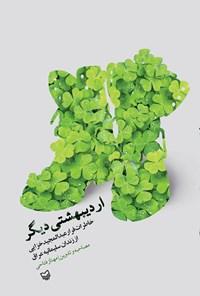 اردیبهشتی دیگر؛ خاطرات فرار عبدالمجید خزائی از زندان سلیمانیه عراق