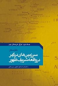 دانشستان؛ سرزمینهای درگیر در واقعه شریف ظهور (جلد دوم)