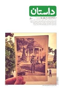همشهری داستان ـ شماره ۸۰ ـ شهریور ۹۶