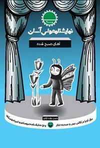 نمایشنامههای آسان؛ آهای صبح شده (جلد نه)