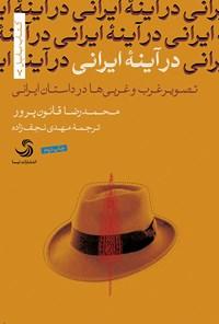 در آینه ایرانی؛ تصویر غرب و غربیها در داستان ایرانی