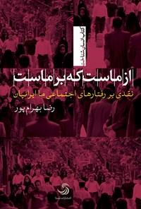 از ماست که بر ماست؛ نقدی بر رفتارهای اجتماعی ما ایرانیان